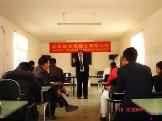 云南俊尧混凝土有限公司通过ISO9001:2008认证