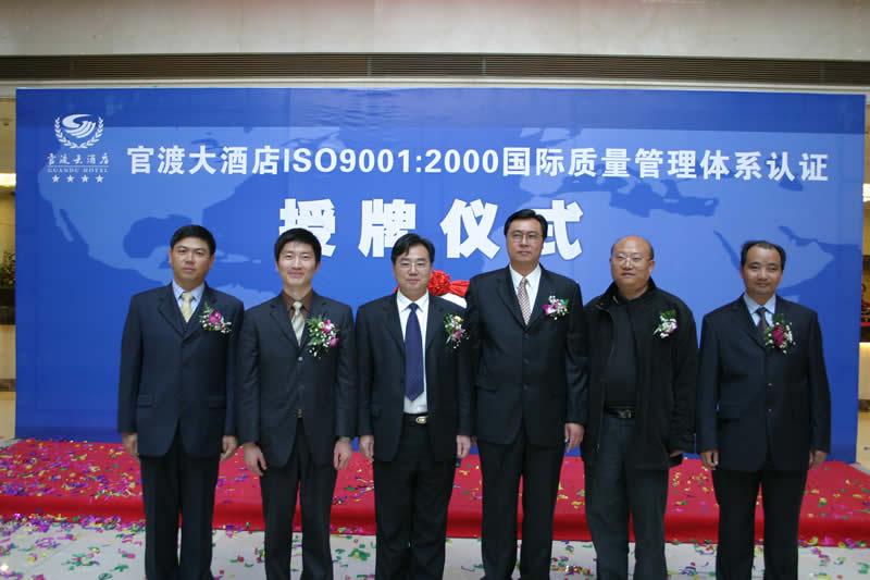 昆明官渡大酒店通过ISO9001认证