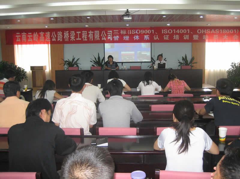 云南云岭高速公路桥梁公司通过三标认证