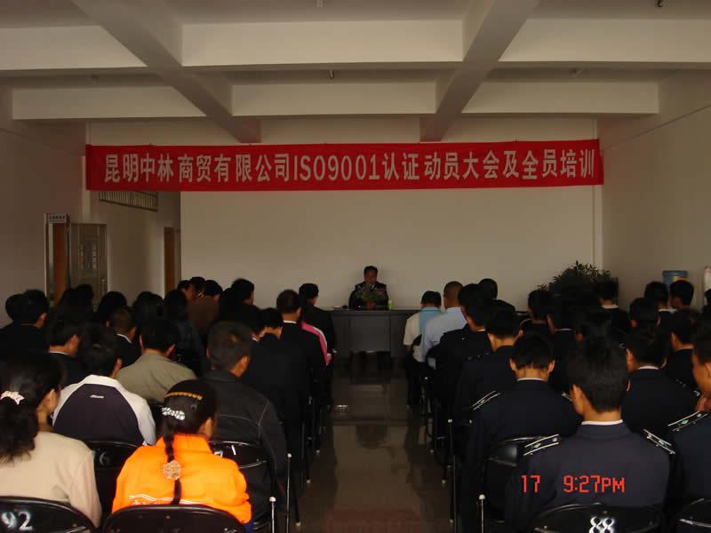 昆明中林建材城通过ISO9001认证