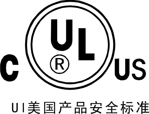 昆明UL安全认证
