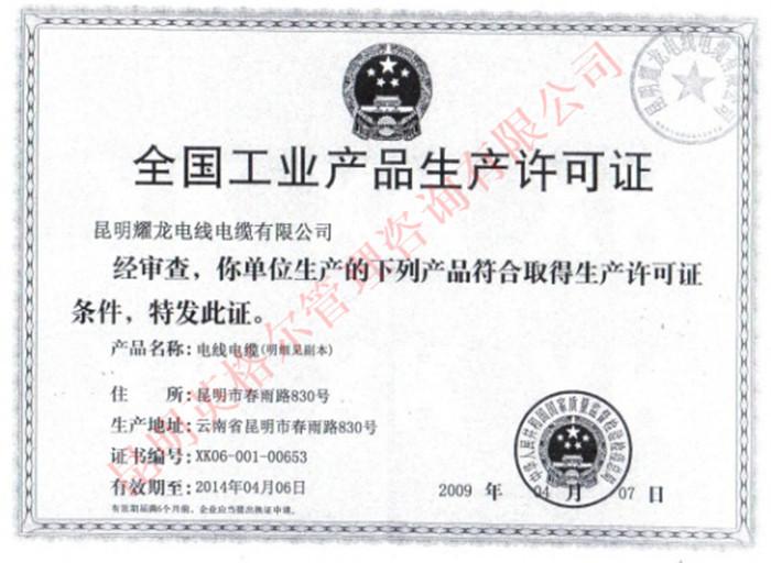 昆明质量认证