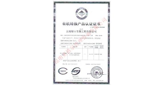 有机产品认证证书