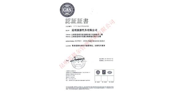 ISO90012008质量管理体系认证证书