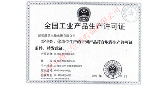 生产许可证二
