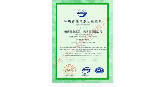 云南锡业环境管理体系认证证书