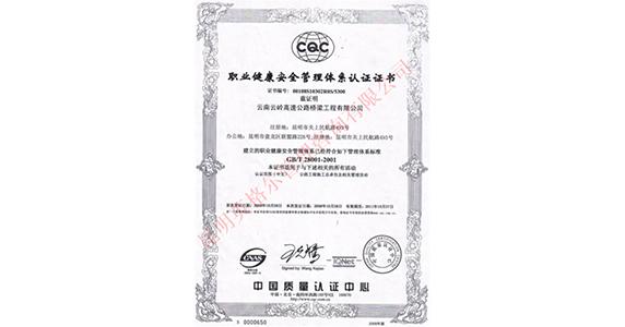 云岭高速昆明有机转换产品认证证书