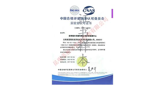瑞丰实验室认证证书