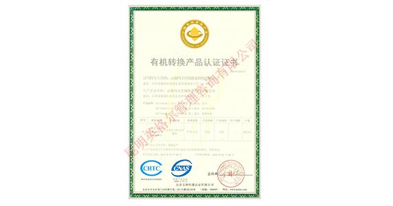 云南玛卡庄园有机转换产品认证证书