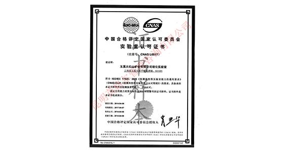 大红山矿业理化实验室认证