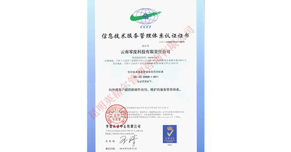 云南零度科技信息技术管理体系认证证书