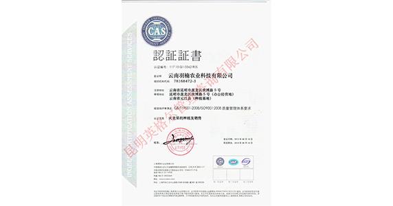 羽楠农业科技认证证书
