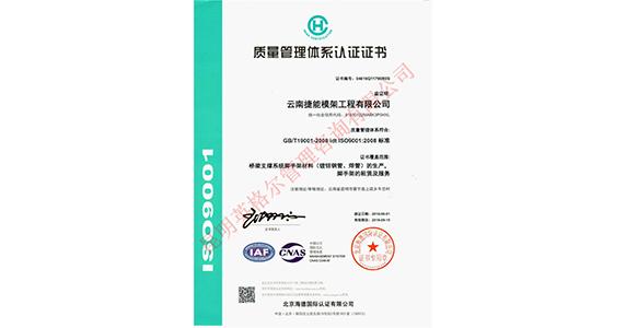 云南捷能管理体系认证证书