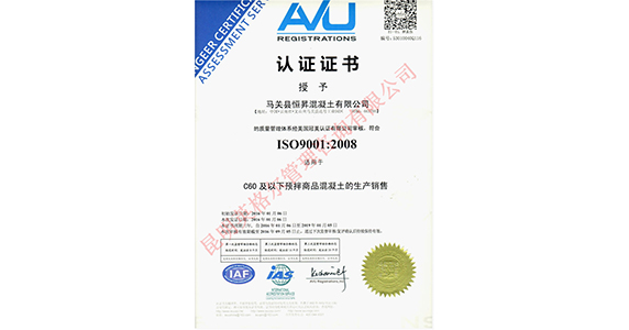 马关县恒昇混泥土公司认证证书