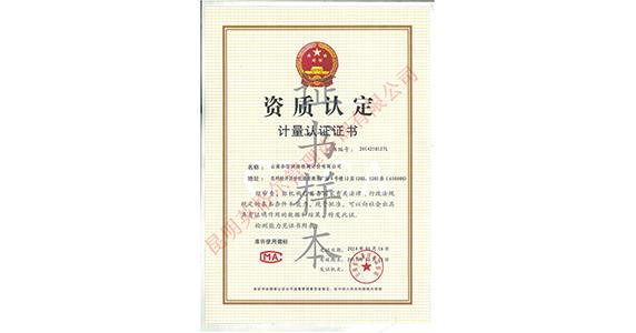 合泰计量认证证书