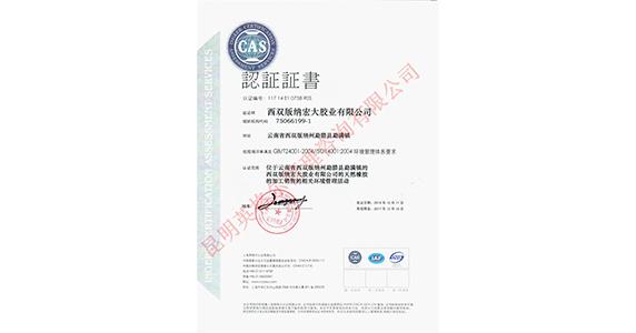 宏大质量认证证书