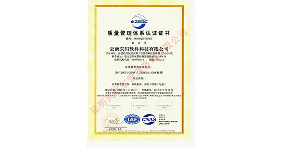 云南东码质量管理体系认证证书