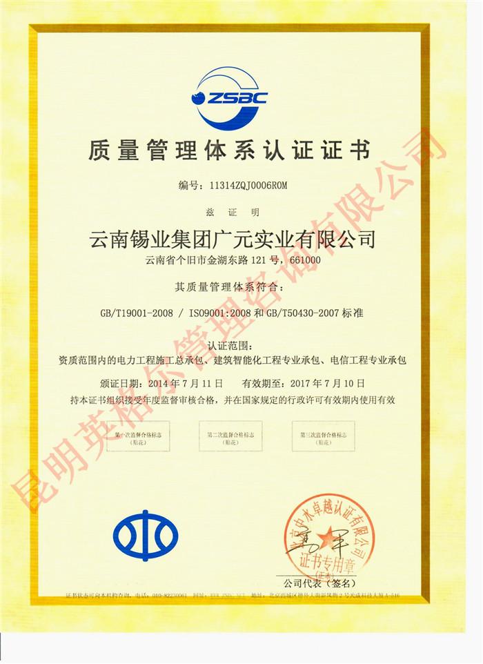 云南质量管理体系认证