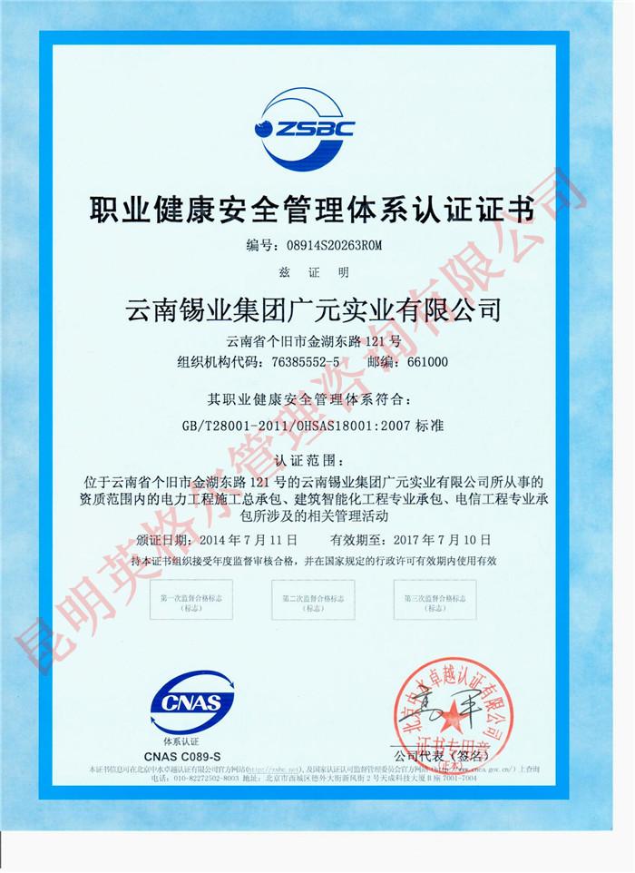 昆明健康管理体系认证