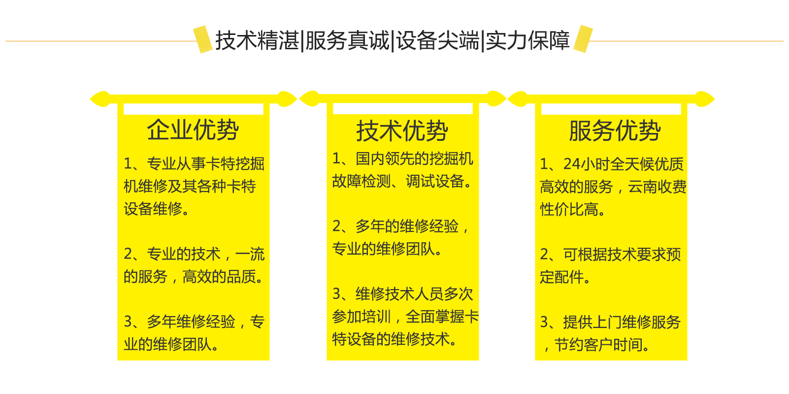 云南昆明卡特挖掘机维修厂优势图