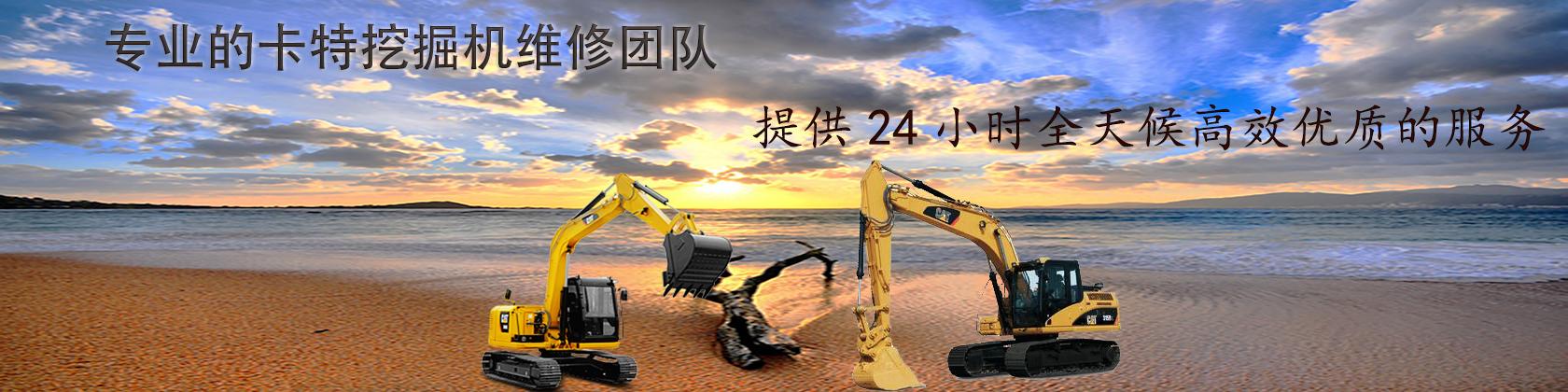 卡特挖掘机维修公司
