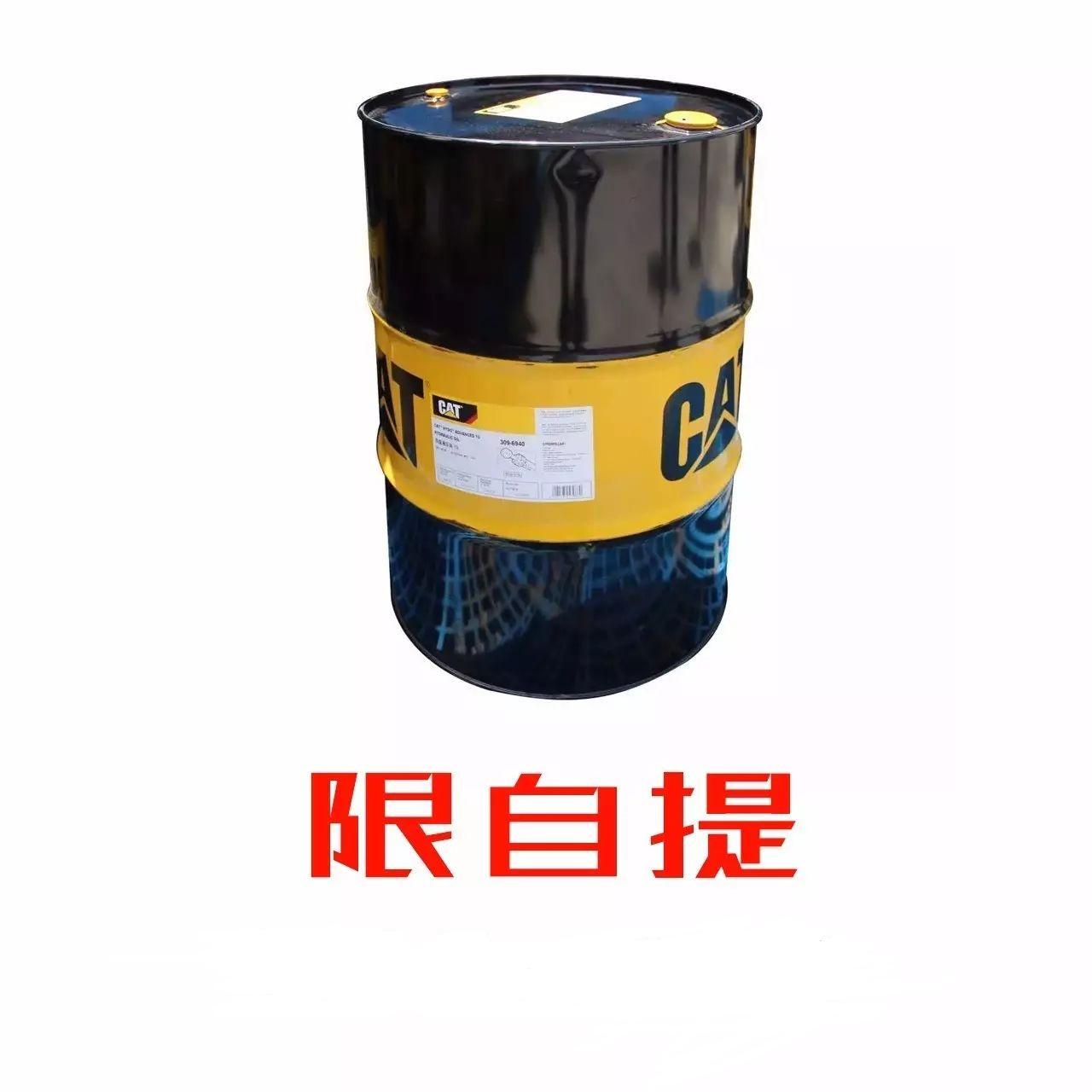 卡特液压油