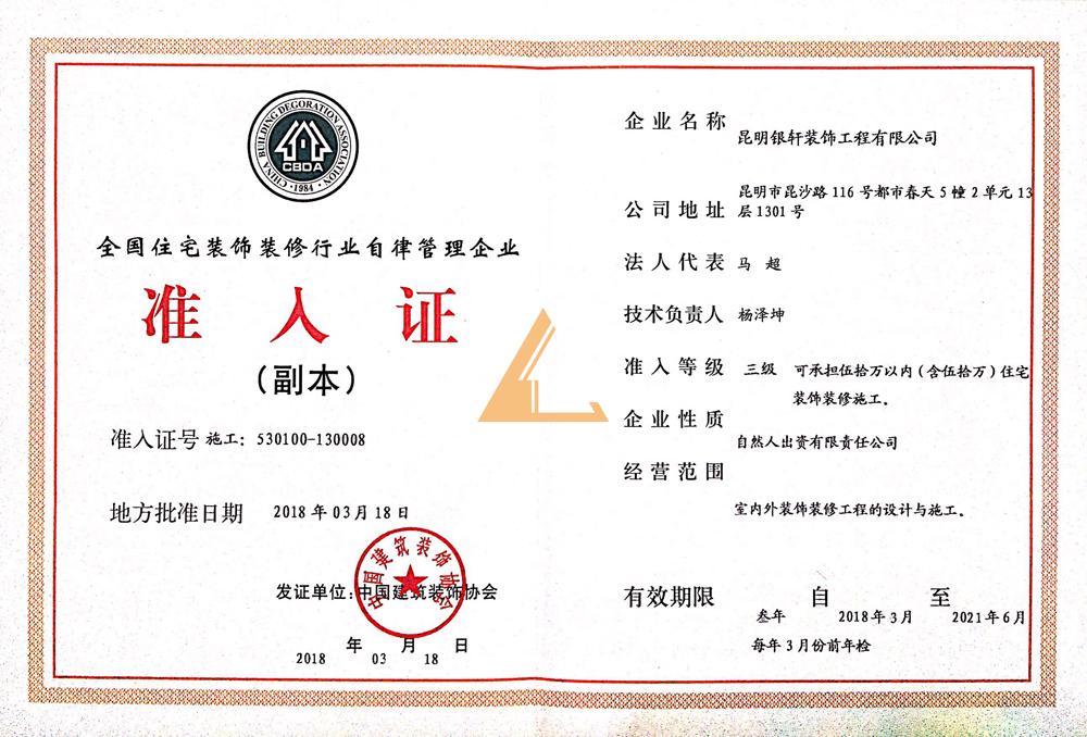 装饰装修行业自律管理企业准入证