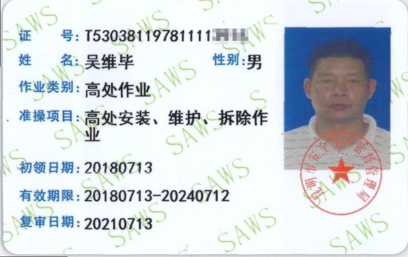 吴维毕高空作业证