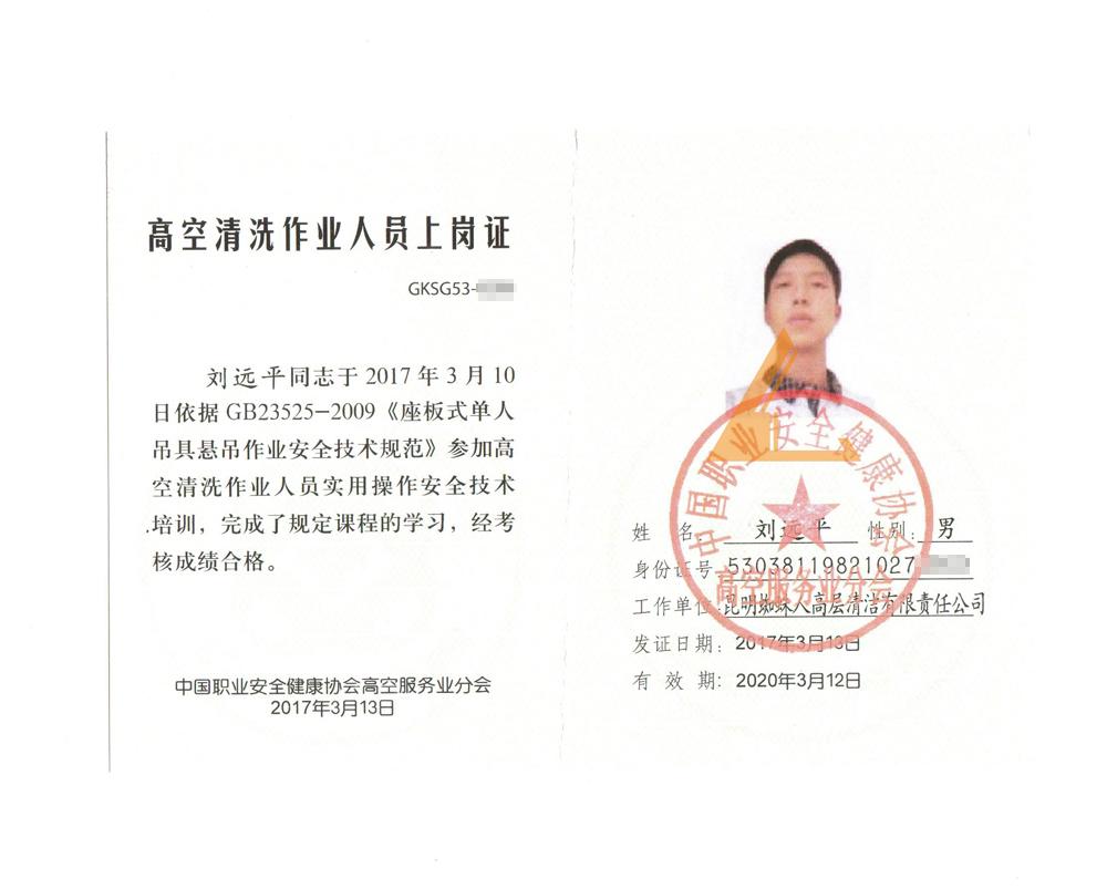 刘远平高空清洗作业证