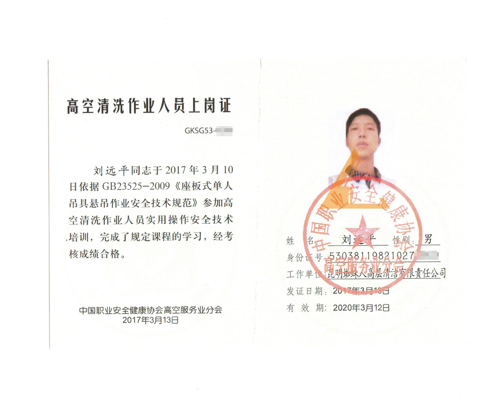 刘远平高空作业证