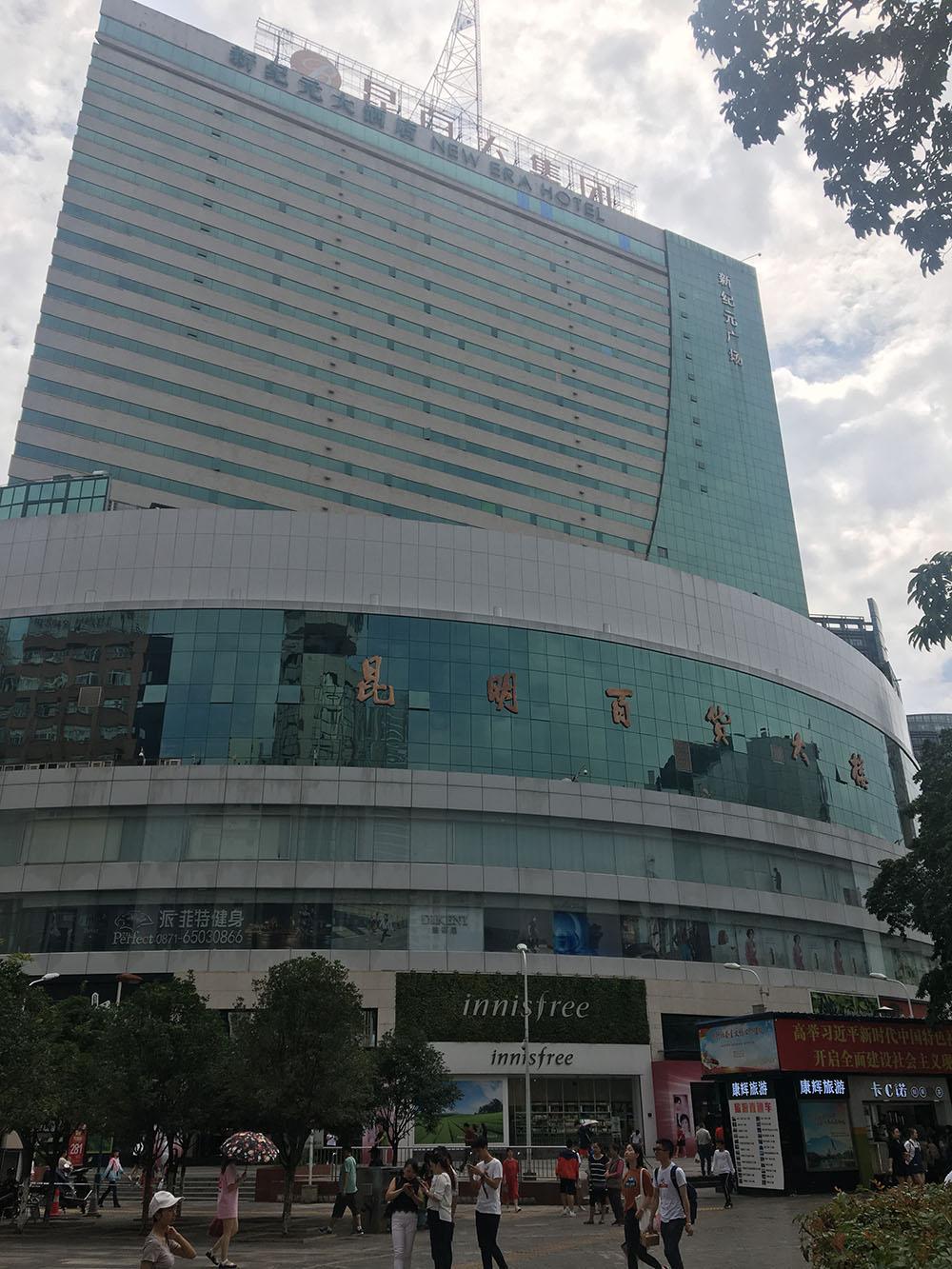 昆百大新纪元大酒店