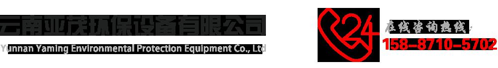 云南亚茂环保设备公司