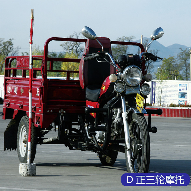 D照(三轮摩托)1600元/人