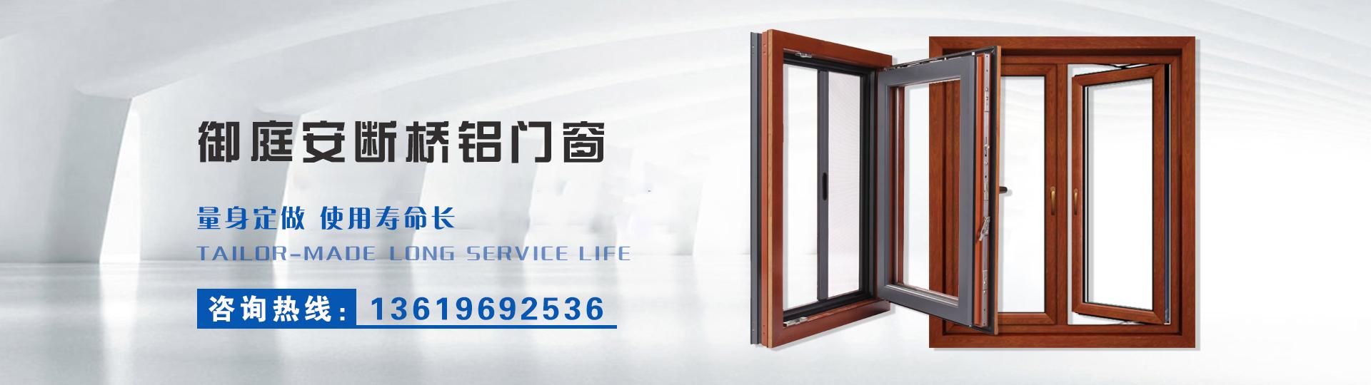 万博全站客户端铝门窗生产厂家
