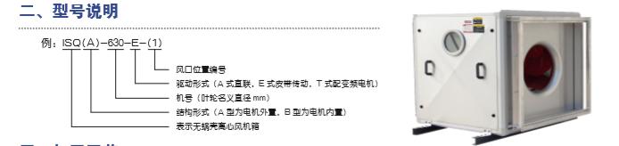 云南亚博体育APP官网通风设备——ISQ系列无蜗壳离心亚博体育APP官网箱