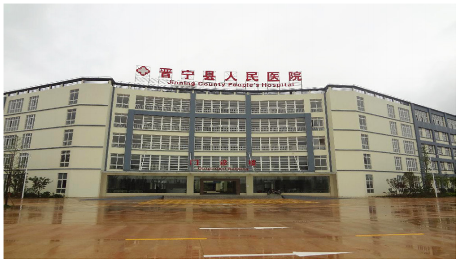 晋宁县人民医院工程案例