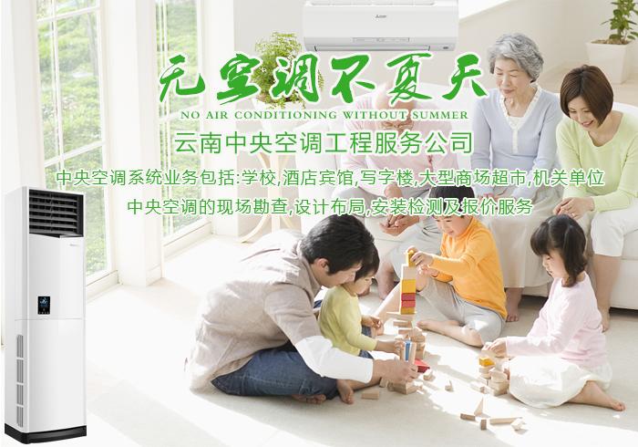 云南中央空调公司
