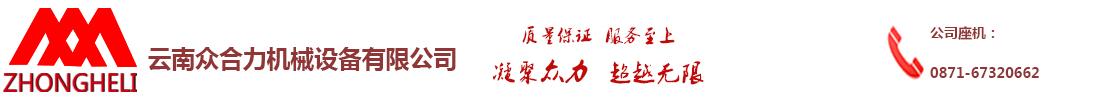 云南众合力机械设备有限公司