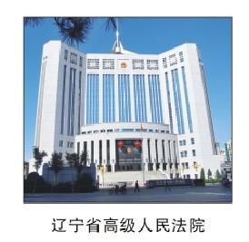 遼寧省高級人民法院風機盤管安裝案例