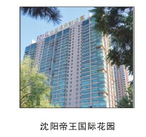 沈陽帝王國際花園空調風機盤管安裝案例