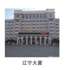 遼寧大廈中央空調安裝案例