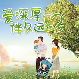 富德生命康健无忧(2019版)综合保障计划