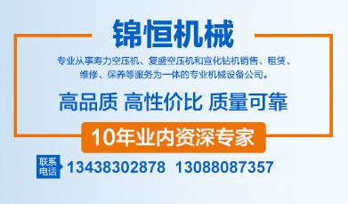 成都锦恒空压机租赁有限公司