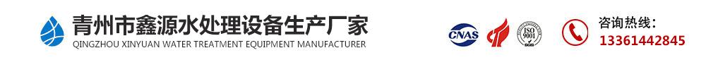 青州市每天足球推荐最准确网站|首页水处理设备生产厂家