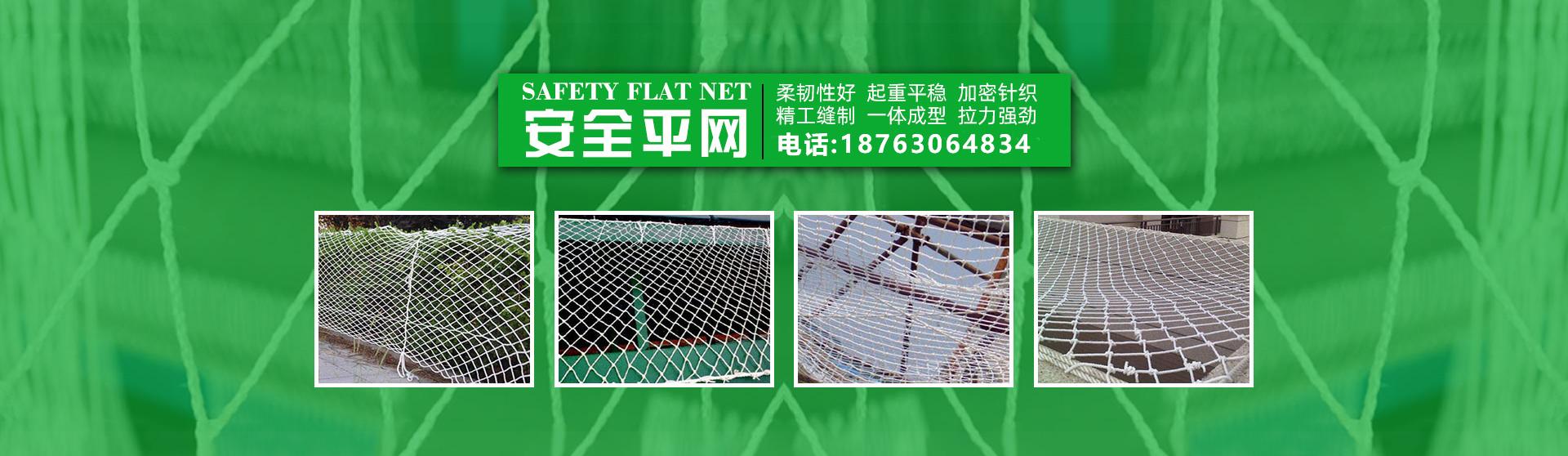 山东防护网