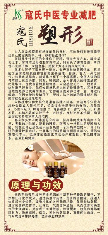 北京大兴寇氏中医专业塑形减肥原理