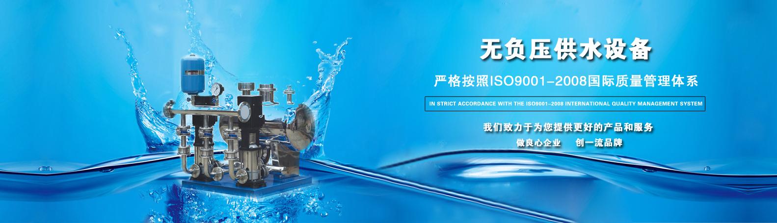 西安變頻恒壓供水設備