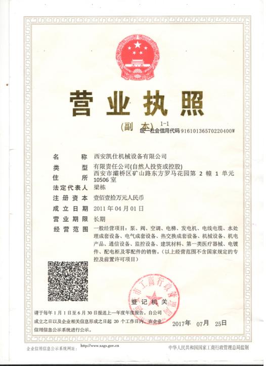 西安AG旗艦廳app機械設備有限公司(營業執照)