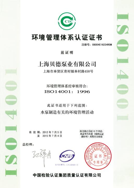 環境管理體係認證書