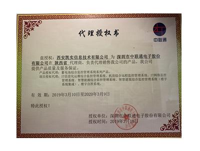 中联通陕西省区域授权证书